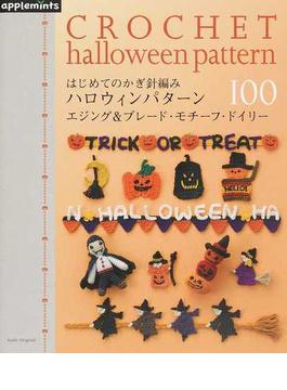 はじめてのかぎ針編みハロウィンパターン100 エジング&ブレード・モチーフ・ドイリー