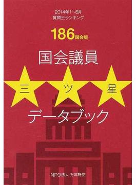国会議員三ツ星データブック 質問王ランキング 186国会版 2014年1〜6月