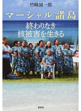 マーシャル諸島 終わりなき核被害を生きる