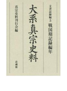 大系真宗史料 文書記録編5 戦国期記録編年