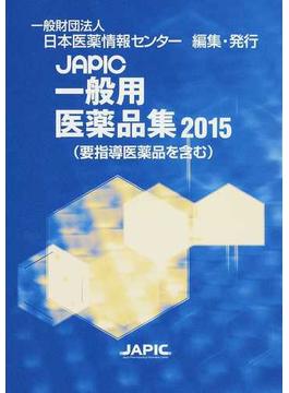 JAPIC一般用医薬品集 2015