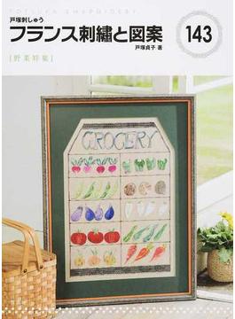 フランス刺繡と図案 143 野菜特集