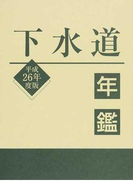 下水道年鑑 平成26年度版