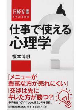仕事で使える心理学(日経文庫)