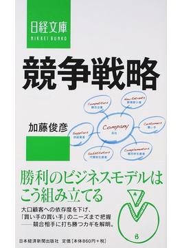 競争戦略(日経文庫)