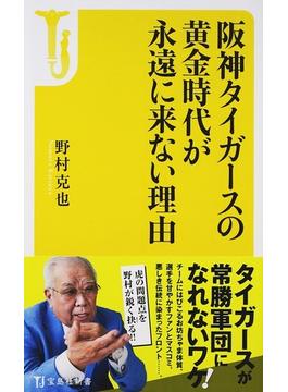 阪神タイガースの黄金時代が永遠に来ない理由(宝島社新書)