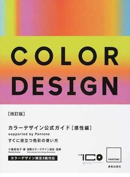 カラーデザイン公式ガイド supported by Pantone 改訂版 感性編 すぐに役立つ色彩の使い方