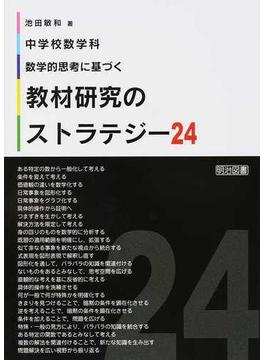 中学校数学科数学的思考に基づく教材研究のストラテジー24