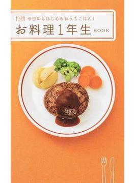 お料理1年生BOOK 今日からはじめるおうちごはん!