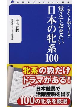 覚えておきたい日本の牝系100
