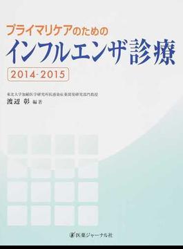 プライマリケアのためのインフルエンザ診療 2014−2015