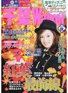 千葉Walker 2014秋(ウォーカームック)
