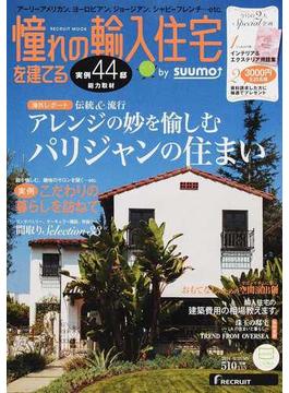 憧れの輸入住宅を建てる 2014AUTUMN アレンジの妙を愉しむパリジャンの住まい/〈実例〉こだわりの暮らしを訪ねて(RECRUIT MOOK)