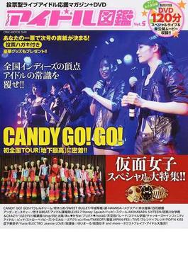 LIVEアイドル図鑑 投票型ライブアイドル応援マガジン Vol.5(OAK MOOK)