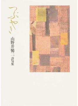 つぶやき 山野井悌二詩句集
