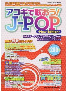 アコギで歌おう!J−POP New Edition(SHINKO MUSIC MOOK)