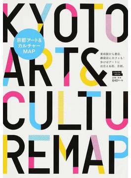 京都アート&カルチャーMAP 美術館から書店、雑貨店にカフェも!歩けばアートに出合える街、京都。