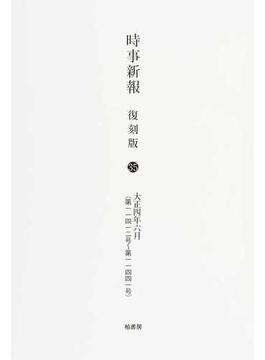 時事新報 復刻版 35 大正4年6月(第11412号〜第11441号)