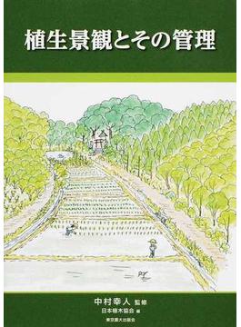 植生景観とその管理