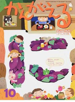 チャイルドブック・がくしゅう版かんがえる 2014-10