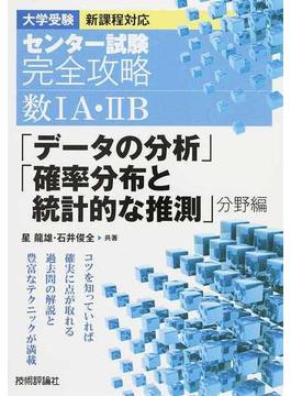 センター試験完全攻略数ⅠA・ⅡB「データの分析」「確率分布と統計的な推測」分野編 大学受験