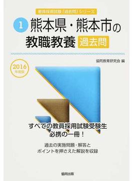 熊本県・熊本市の教職教養過去問 2016年度版