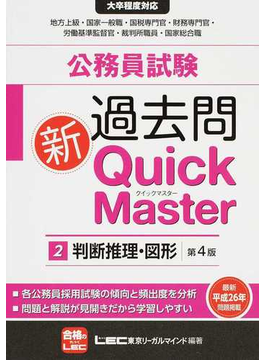 公務員試験過去問新Quick Master 第4版 2 判断推理・図形