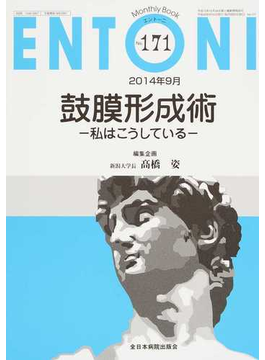 ENTONI Monthly Book No.171(2014年9月) 鼓膜形成術