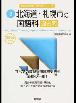 北海道・札幌市の国語科過去問 2016年度版