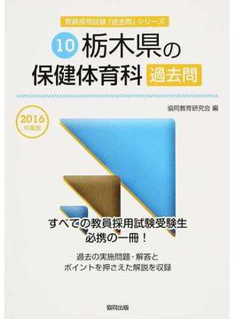 栃木県の保健体育科過去問 2016年度版