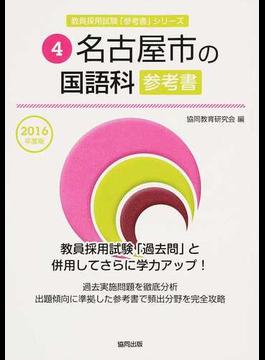 名古屋市の国語科参考書 2016年度版