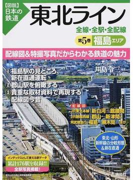 東北ライン全線・全駅・全配線 第5巻 福島エリア