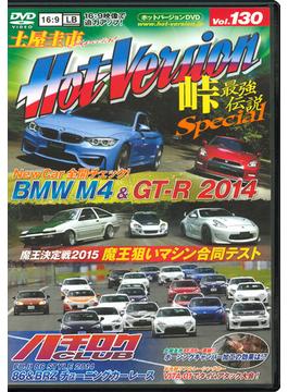 DVDホットバージョンVol.130