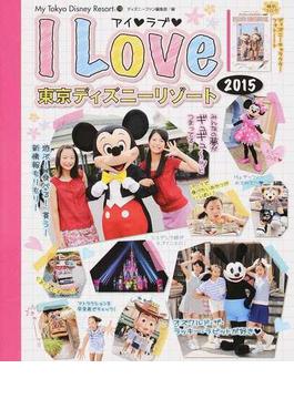 アイ♥ラブ♥東京ディズニーリゾート 2015(My Tokyo Disney Resort)