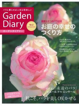ガーデンダイアリー バラと暮らせば人生は倍楽しい Vol.2