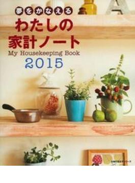わたしの家計ノート 2015(主婦の友生活シリーズ)