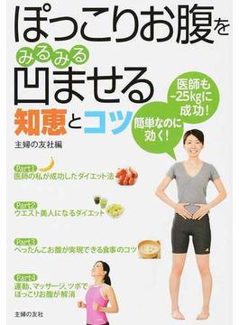 ぽっこりお腹をみるみる凹ませる知恵とコツ 医師も−25kgに成功!簡単なのに効く!