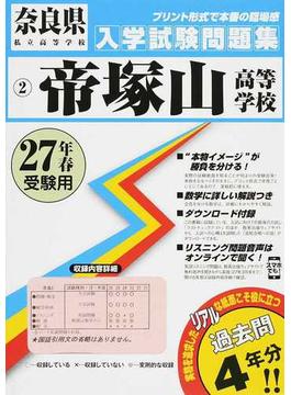 帝塚山高等学校 27年春受験用