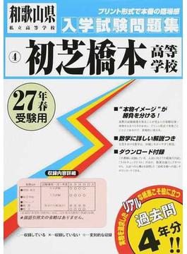 初芝橋本高等学校 27年春受験用