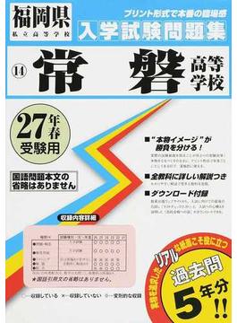 常磐高等学校 27年春受験用