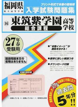 東筑紫学園〈総合課程〉高等学校 27年春受験用