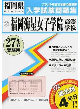 福岡海星女子学院高等学校 27年春受験用