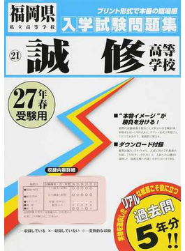 誠修高等学校 27年春受験用