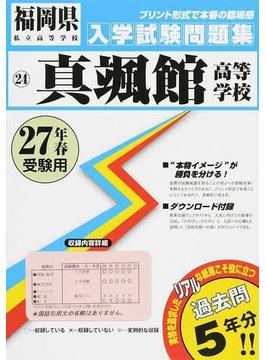 真颯館高等学校 27年春受験用