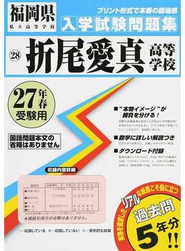 折尾愛真高等学校 27年春受験用