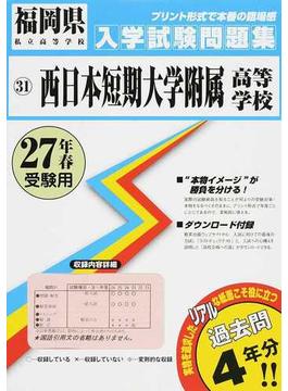西日本短期大学附属高等学校 27年春受験用