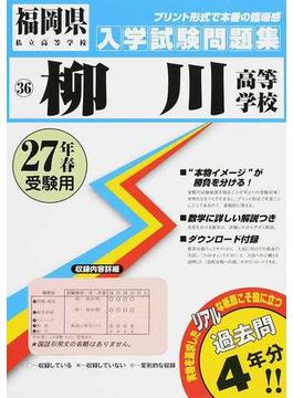柳川高等学校 27年春受験用