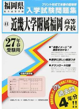 近畿大学附属福岡高等学校 27年春受験用