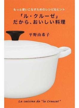 「ル・クルーゼ」だから、おいしい料理 もっと使いこなすためのレシピ&ヒント(扶桑社文庫)