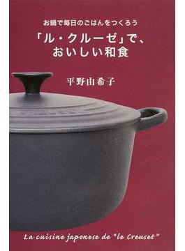 「ル・クルーゼ」で、おいしい和食 お鍋で毎日のごはんをつくろう(扶桑社文庫)